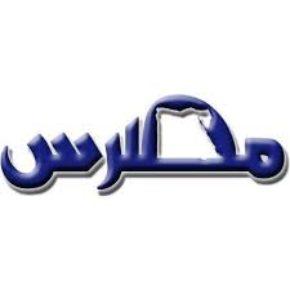 مصر س