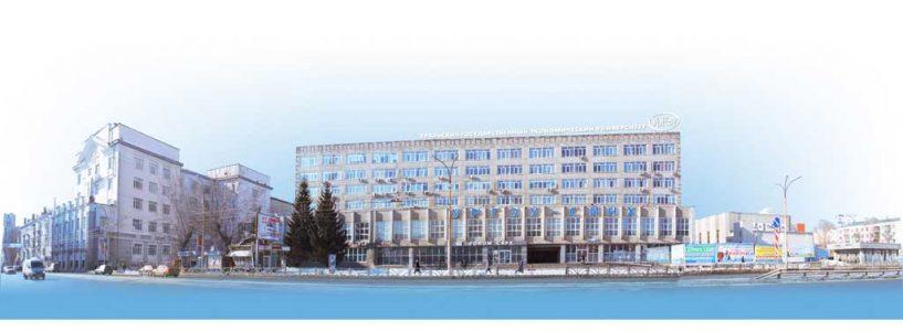 جامعة أورال الإقتصادية