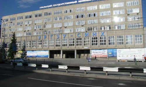 جامعة أورال الأقتصادية الحكومية