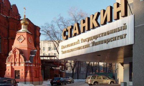 جامعة موسكو الحكومية للتكنولوجيا والإدارة
