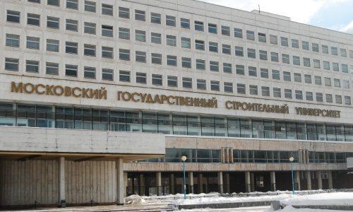 جامعة MSU – موسكو للهندسة المدنية