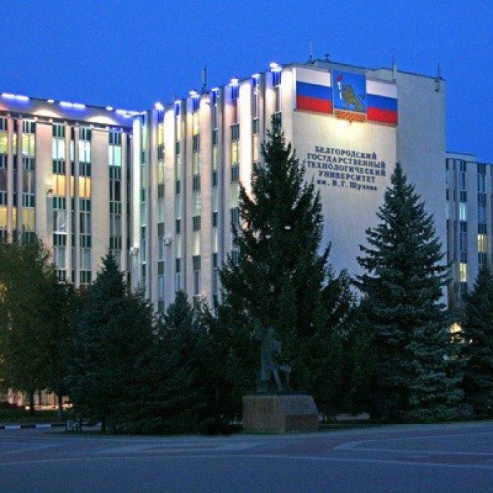 Belgorod_State_Technological_University