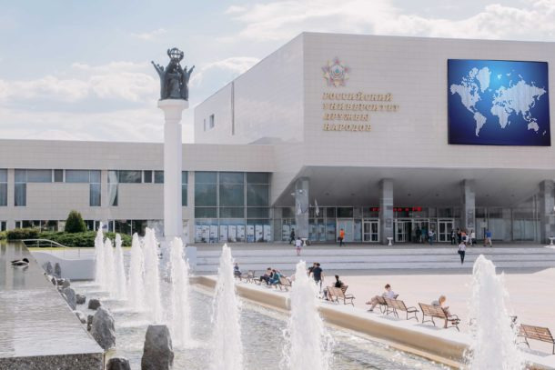 Peoples'-Friendship-University-of-Russia-RUDN-campus-610x407